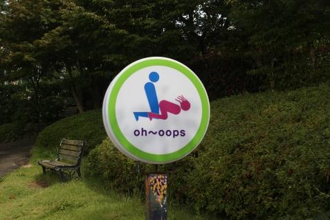 oh~oops